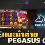 TODE-แนะนำค่ายPegasus-game