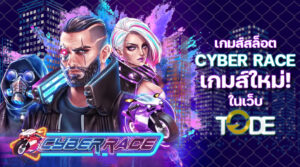 TODE-cyber-race